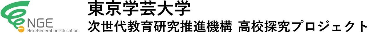 東京学芸大学 次世代教育研究推進機構